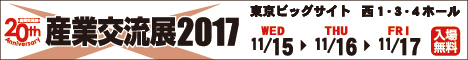 産業交流展2017_banner_big.